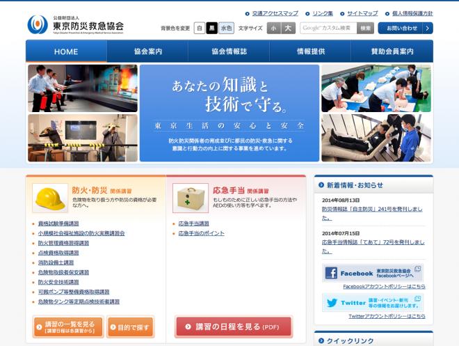 東京防災救急協会