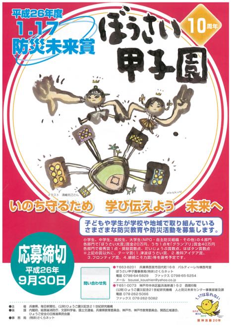 1.17 防災未来賞「ぼうさい甲子園」(NPOさくらネット)