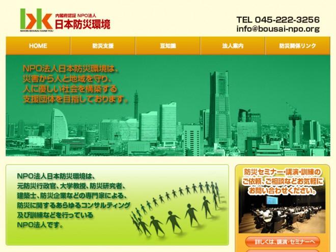 認定NPO法人日本防災環境