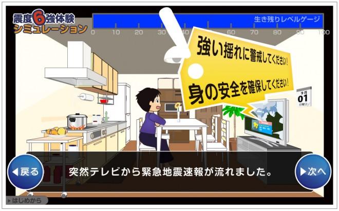 震度6強体験シミュレーター(内閣府)