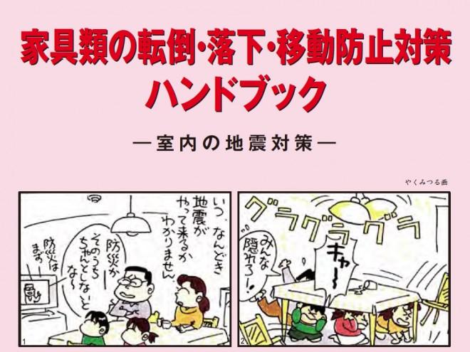 家具類の転倒・落下・移動防止対策ハンドブック(東京消防庁)