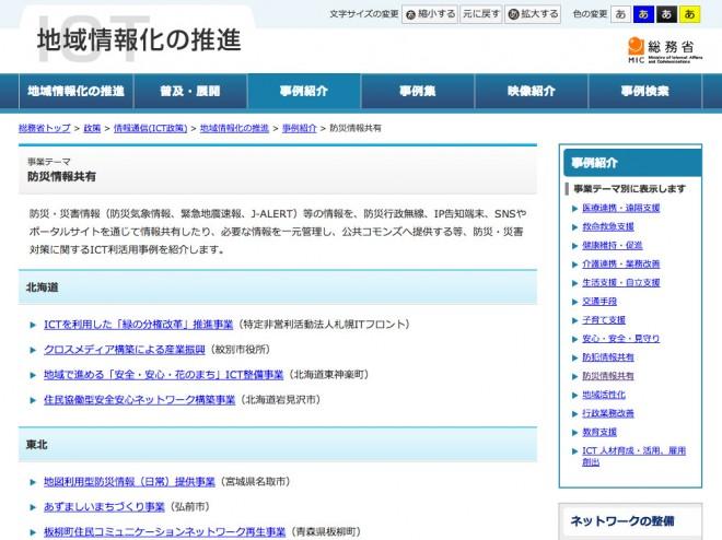 地域情報化の推進「防災情報共有」(総務省)