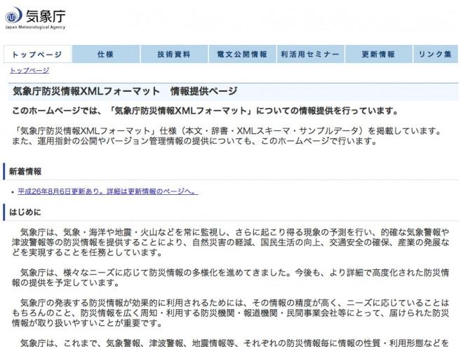 気象庁防災情報XMLフォーマット 情報提供ページ
