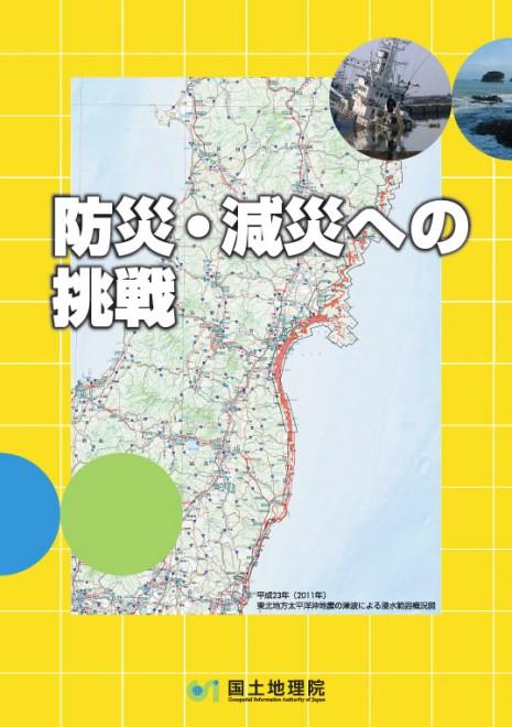 防災・減災への挑戦(国土地理院)
