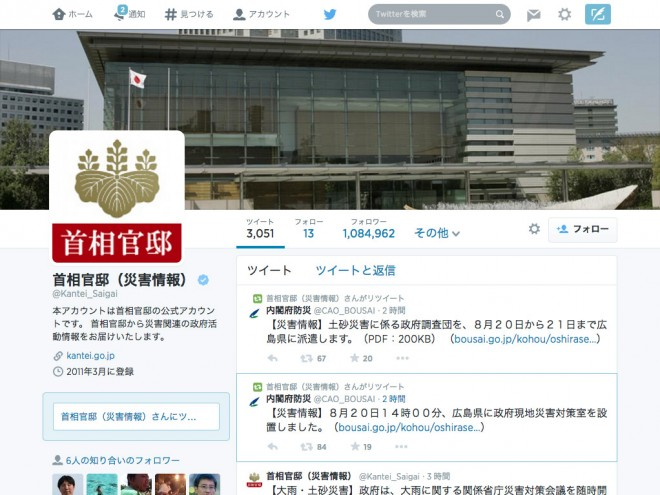 首相官邸 防災情報・Twitter公式アカウント