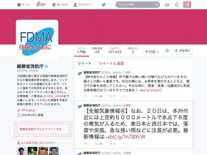 総務省消防庁・Twitter公式アカウント