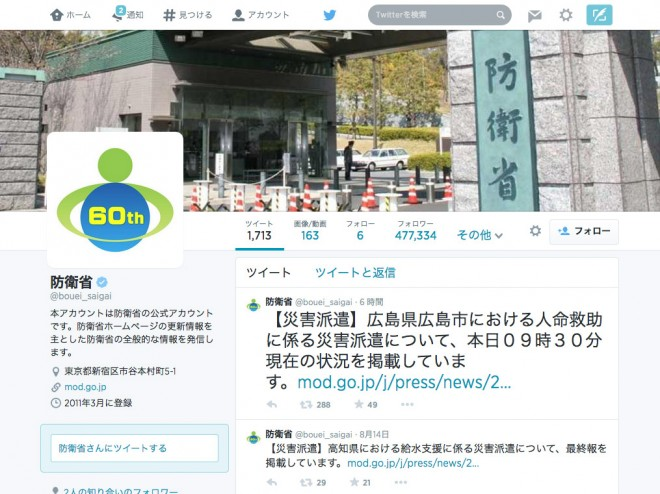 防衛省・Twitter公式アカウント