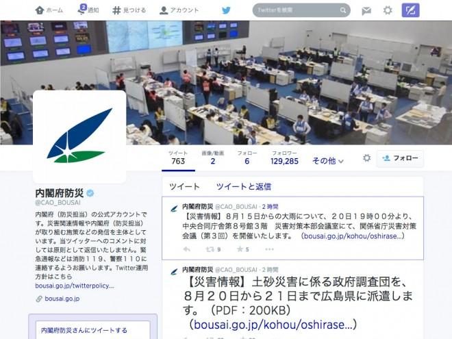 内閣府防災・Twitter公式アカウント