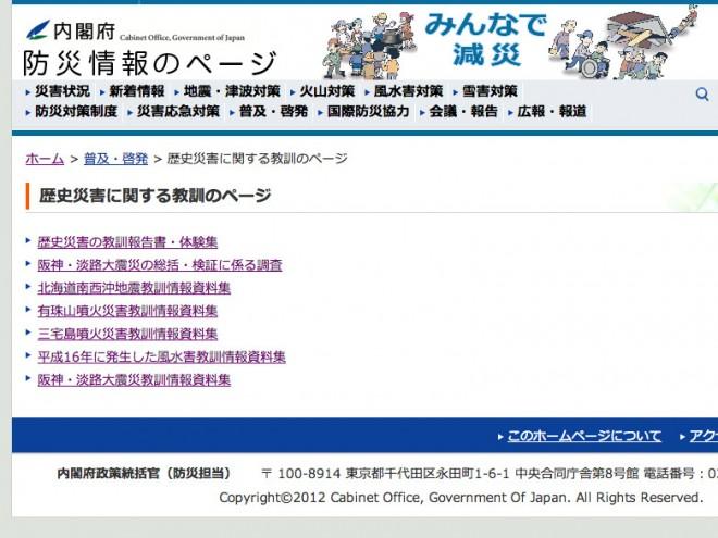 歴史災害に関する教訓のページ (内閣府)