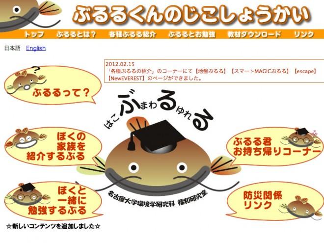 ぶるるくん(名古屋大学)