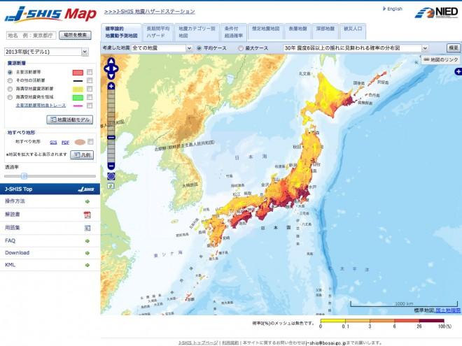 地震ハザードステーション(防災科研)