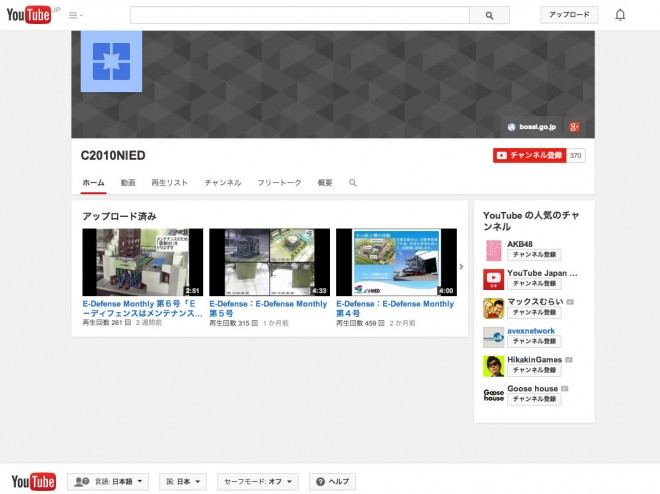 YouTube 防災科学技術研究所チャンネル