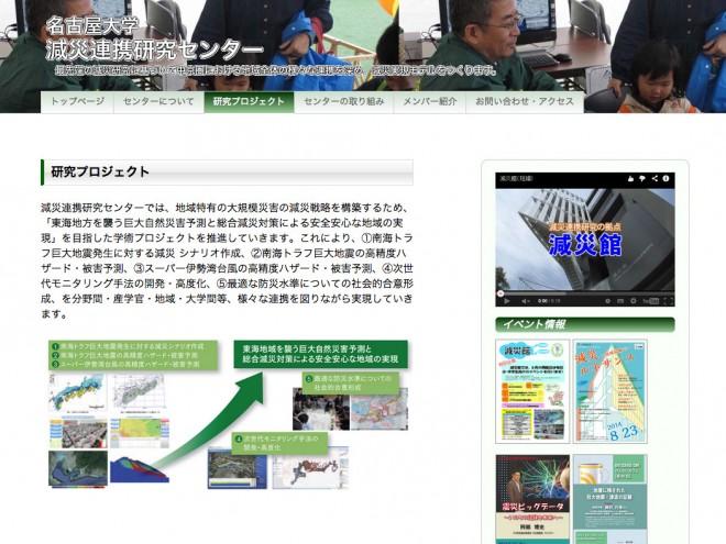 名古屋大学減災連携研究センター