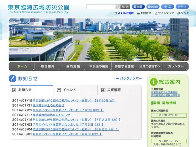 東京臨海広域防災公園(国交省)