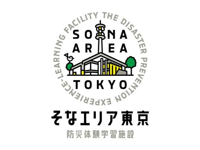 そなエリア東京(内閣府・国交省)