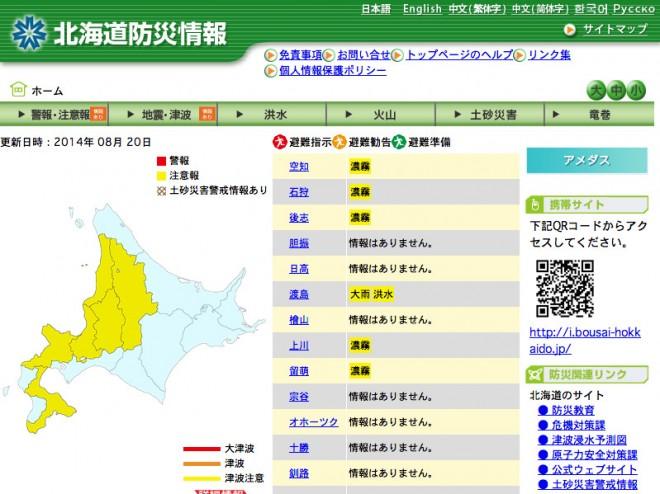 北海道防災情報