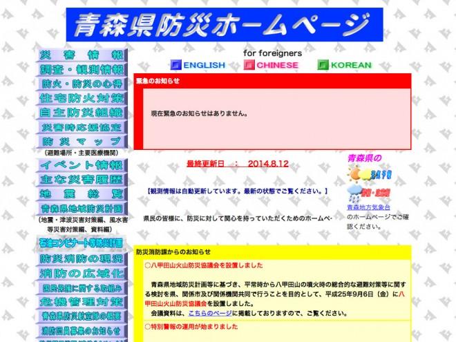 青森県防災ホームページ