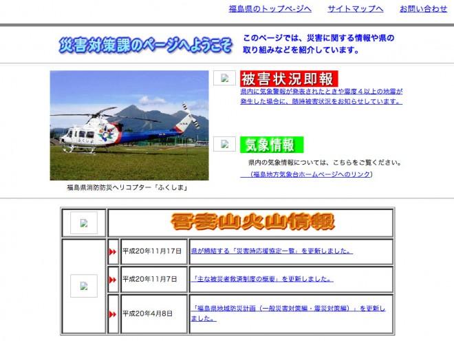 災害対策課へようこそ!福島県