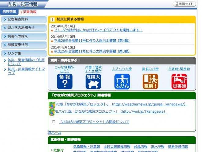 神奈川県防災/災害情報