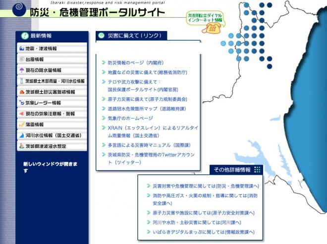 茨城県防災・危機管理ポータル