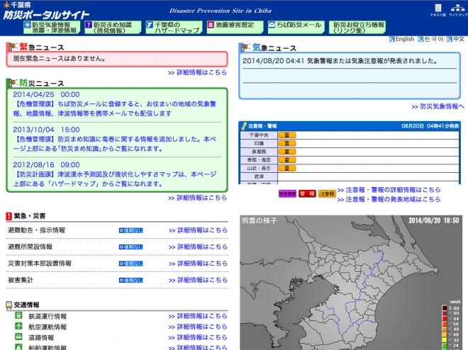 千葉県 防災ポータルサイト