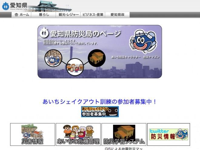 愛知県防災局のページ