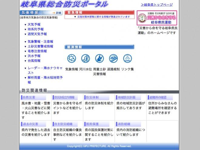 岐阜県 総合防災ポータル
