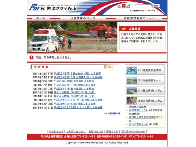 石川県 消防防災Web