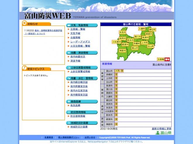 富山県 防災WEB