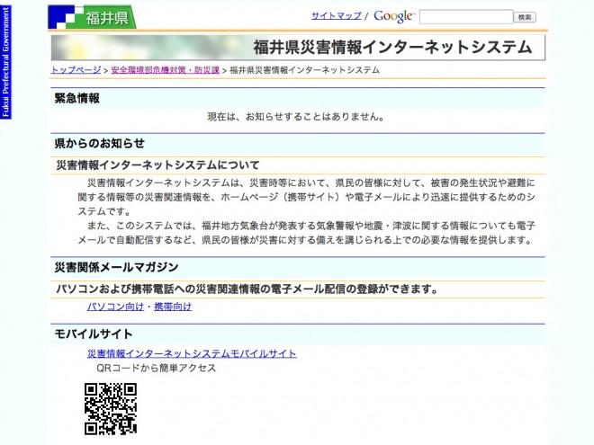 福井県 災害情報インターネットシステム