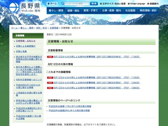 長野県 災害情報