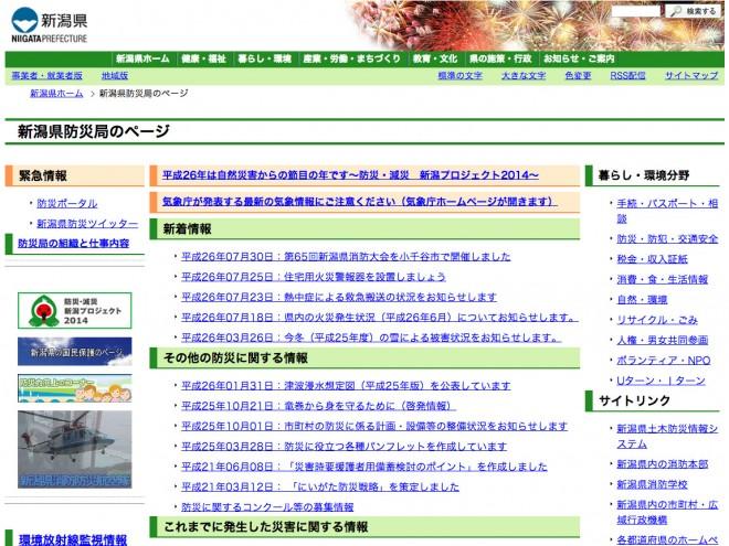 新潟県 防災局