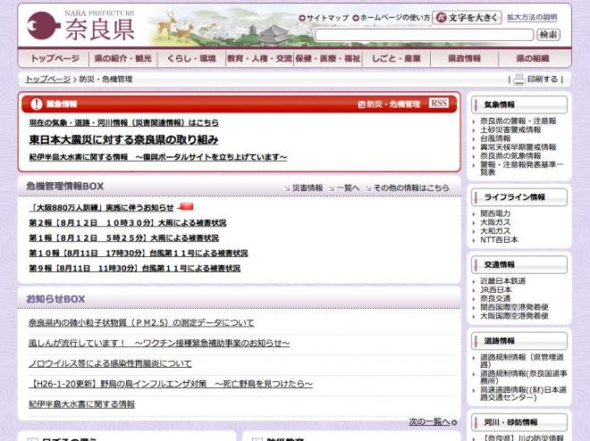 奈良県 防災・危機管理