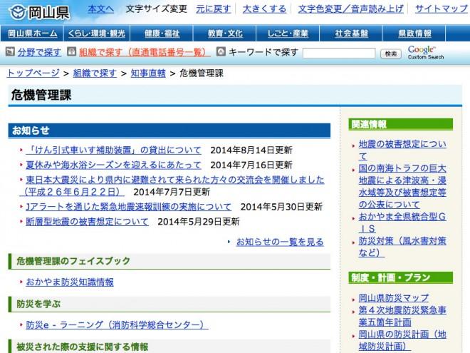 岡山県 危機管理課