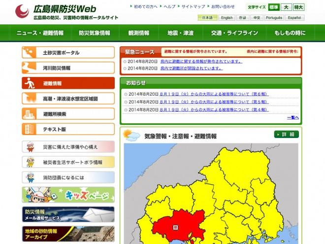広島県 防災ウェブ