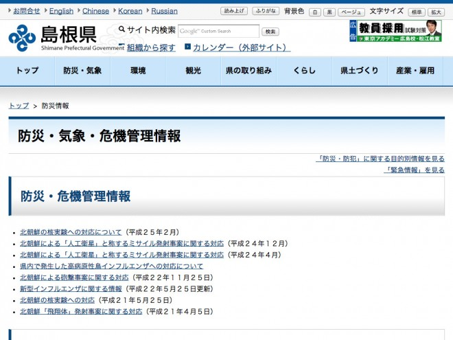 島根県 防災・危機管理情報