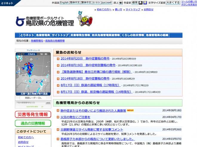 鳥取県の危機管理ポータル