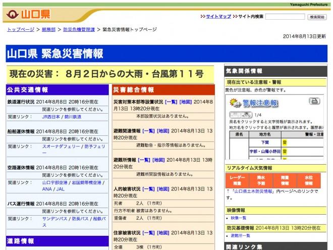 山口県 緊急防災ポータル