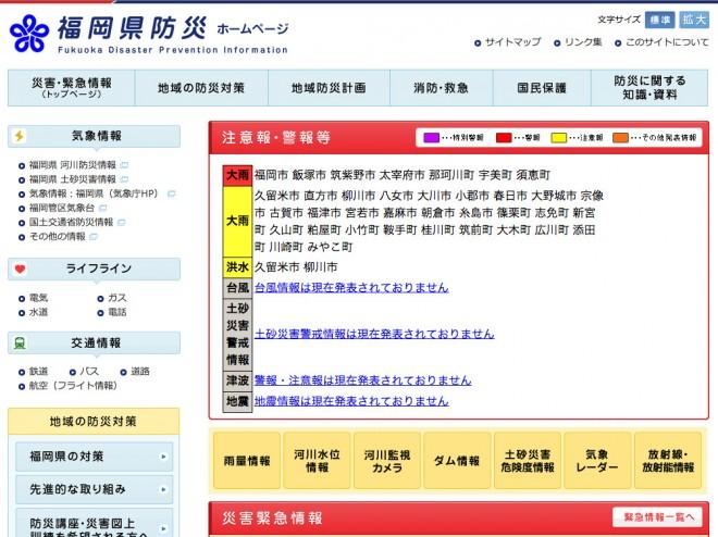 福岡県防災ページ