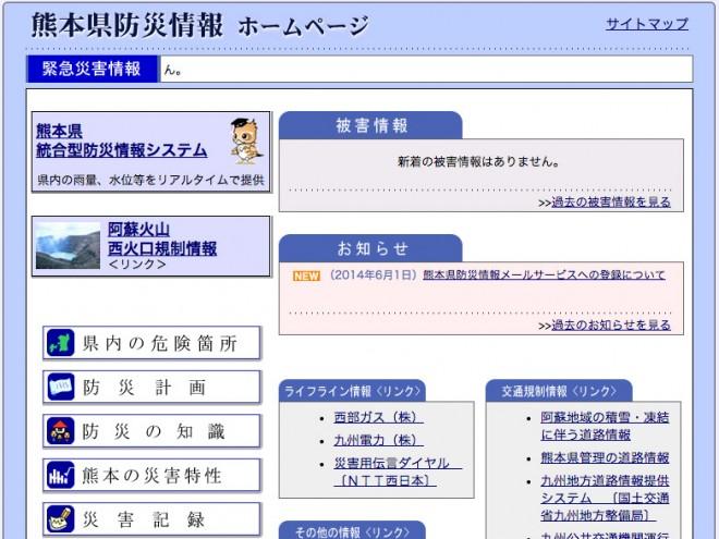 熊本県防災情報