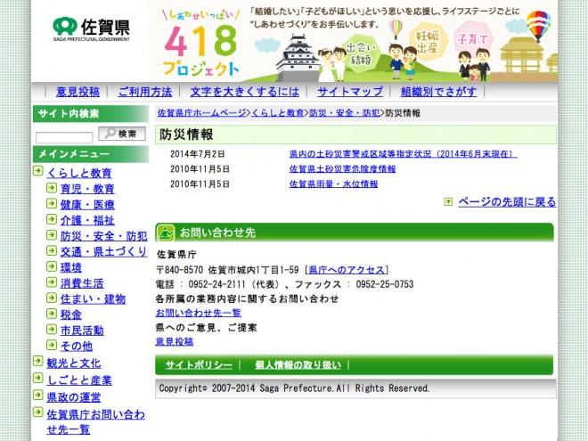 佐賀県 防災情報