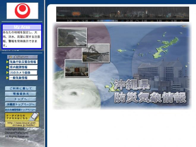 沖縄県 防災気象情報