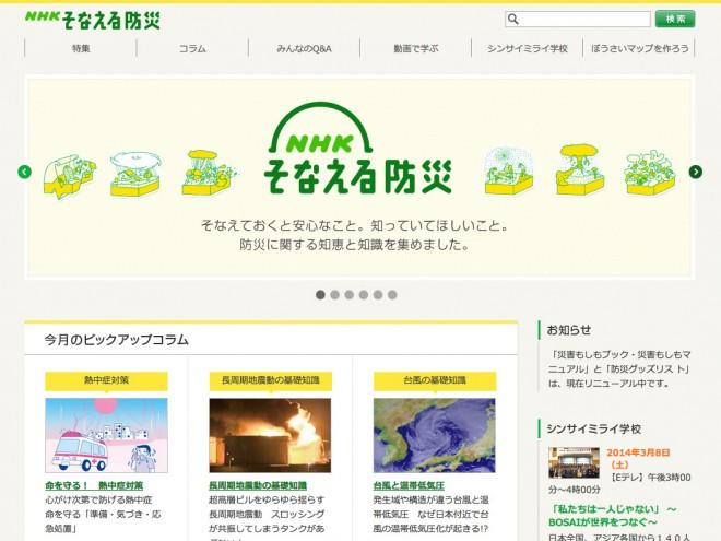 NHK そなえる防災
