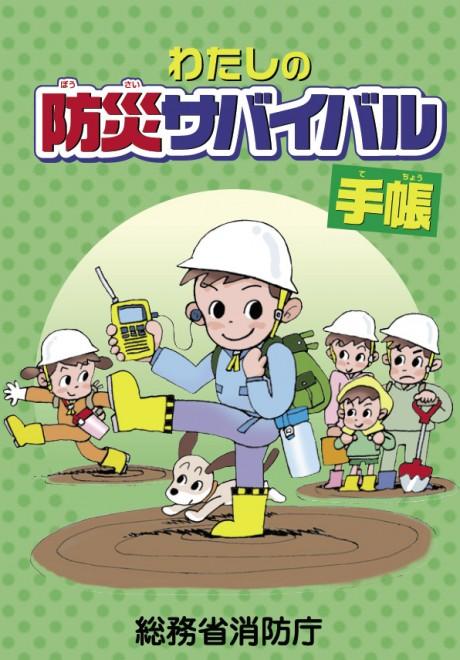 わたしの防災サバイバル手帳(消防庁)