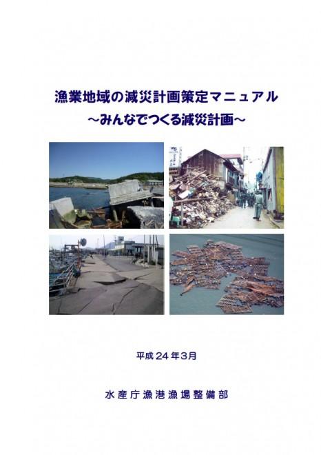 漁業地域の減災計画策定マニュアル(水産庁)