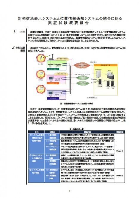 新発信地表示システムと位置情報通知システムの統合に係る実証試験最終報告書(消防庁)