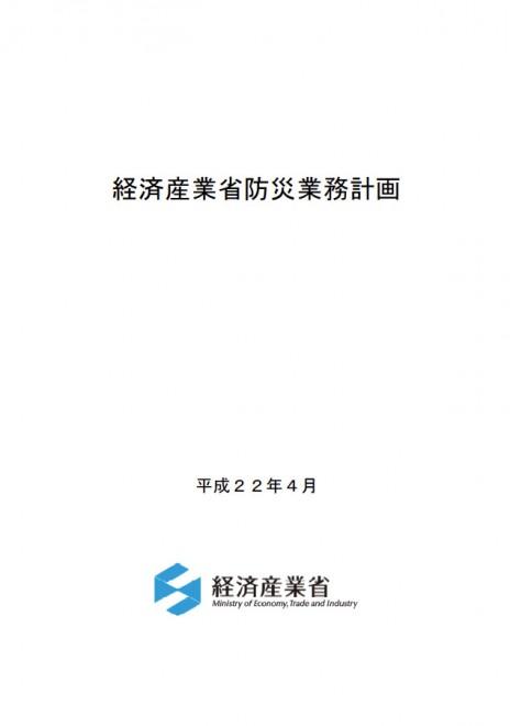 経済産業省防災業務計画
