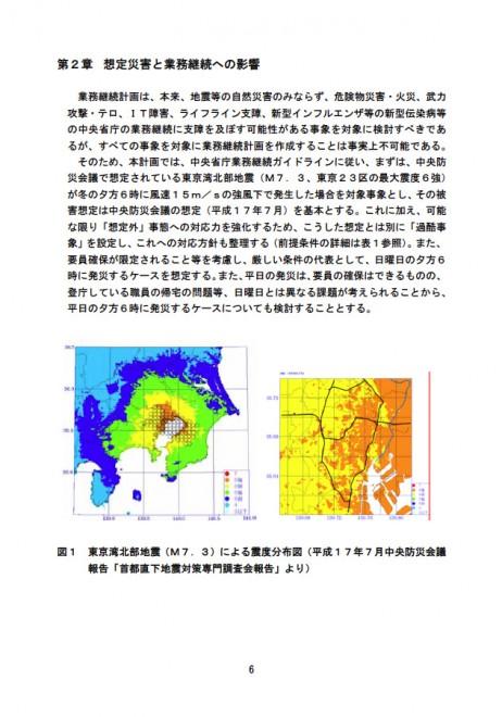経済産業省業務継続計画~首都直下地震への対応を中心として~