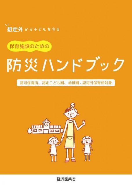 想定外から子どもを守る 保育施設のための防災ハンドブック(経産省)