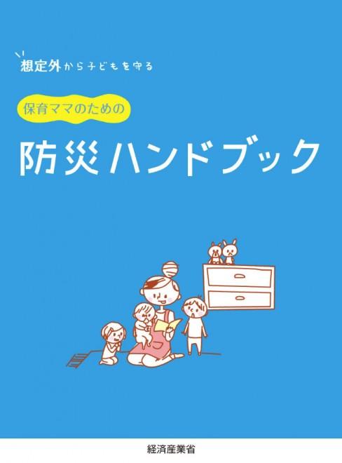 想定外から子どもを守る 保育ママための防災ハンドブック(経産省)
